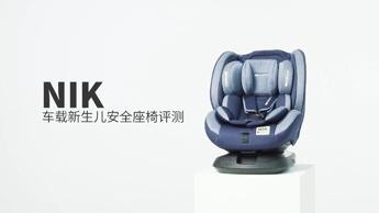 【ZNDS测评】osann欧颂的NIK尼克巴巴儿童安全座椅