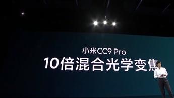 三分钟看完2019年小米CC9 Pro新品发布会