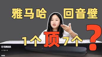 "【ZNDS测评】雅马哈回音壁SR-B20A测评:专为""低音迷""发烧友而来"