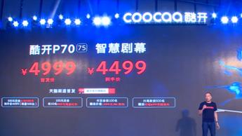 3分钟看完2020TCL 5G 8K智屏新品发布会