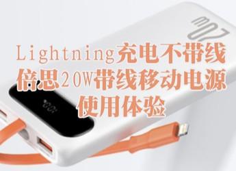 Lightning充电不带线——倍思20W带线移动电源 使用体验