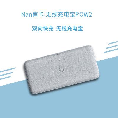 Nank南卡 无线充电宝POW2