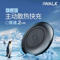 iWALK魔蝎平放式无线充电器