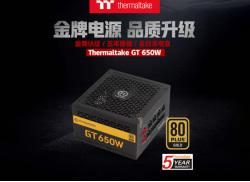 曜越(Tt) GT 650W金牌全模组电源