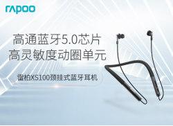 雷柏 XS100颈挂式蓝牙耳机