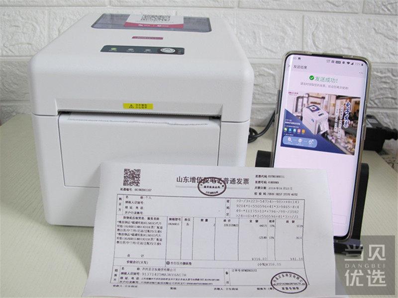 自助云打印发票不求人 映美热敏电子发票云打印机体验