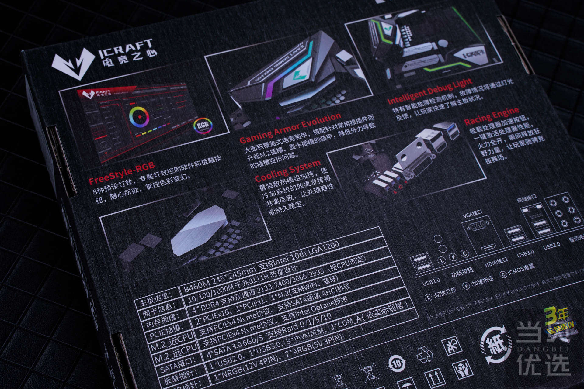 年底钱紧还想装机铭瑄iCraft B460M电竞之心性价比高